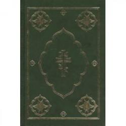 Библия (1144)043DC. тв.зеленая