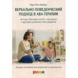 Вербально-поведенческий подход в АВА-терапии. Методы обучения детей с аутизмом и другими особенностями развития.