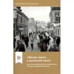 Жатвы много, а делателей мало'. Проблема взаимодействия священников и мирян в современной России