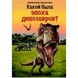 Какой была эпоха динозавров?