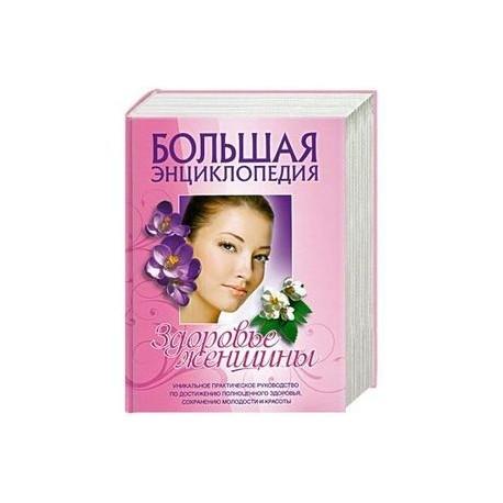 Большая энциклопедия. Здоровье женщины.