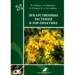 Лекарственные растения в ЛОР-практике. Руководство по клинической фитотерапии
