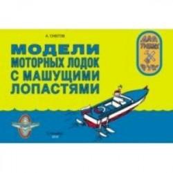 Модели моторных лодок с машущими лопастями