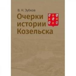 Очерки истории Козельска