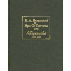 П.А. Вяземский и Эрн. Ф. Тютчева. Переписка (1844-1869)