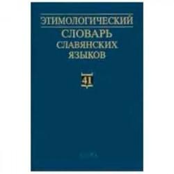 Этимологический словарь славянских языков. Выпуск 41