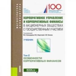 Корпоративное управление и корпоративные финансы в акционерных обществах с государственным участием. Том 2