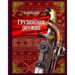 Грузинское оружие (с автографом)