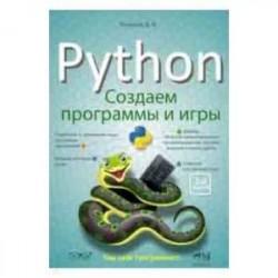 Python: создаем программы и игры