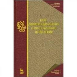 Курс дифференциального и интегрального исчисления. В 3-х томах. Том 3. Учебник
