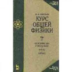 Курс общей физики. В 3-х томах. Том 2. Электричество и магнетизм. Волны. Оптика