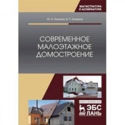 Современное малоэтажное домостроение. Монография