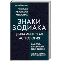 Знаки Зодиака. Динамическая астрология