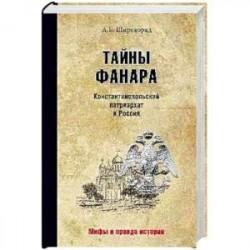 Тайны Фанара. Константинопольский патриархат и Россия