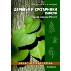 Деревья и кустарники парков средней полосы России. Атлас-определитель