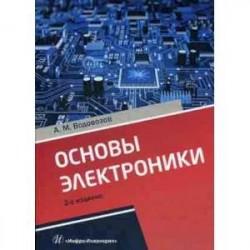 Основы электроники. Учебное пособие