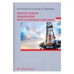 Нефтегазовая инженерия при освоении скважин