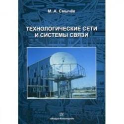 Технологические сети и системы связи. Учебное пособие