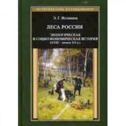 Леса России. Экологическая и социоэкономическая история (XVII - начало XIX в.)