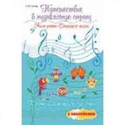 Путешествие в музыкальную страну: учим ноты, сочиняем песни: творческая тетрадь для детей с наклейками