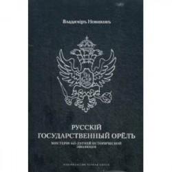 Русскiй государственный орелъ. Мистерiя 445-летней эволюцiи