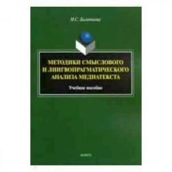 Методики смыслового и лингвопрагматического анализа медиатекста. Учебное пособие