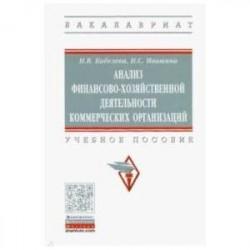 Анализ финансово-хозяйственной деятельности коммерческих организаций. Учебное пособие