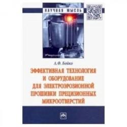 Эффективная технология и оборудование для электроэрозионной прошивки прецизионных микроотверстий