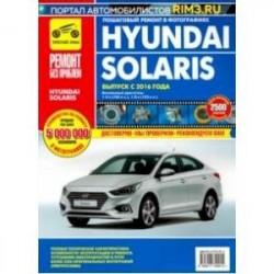 Hyundai Solaris. Выпуск с 2016 г. Руководство по эксплуатации, техническому обслуживанию и ремонту