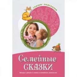 Семейные сказки. Беседы с детьми о семье и семейных ценностях
