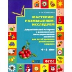 Художественно-конструкторская деятельность детей среднего дошкольного возраста 4-5 лет