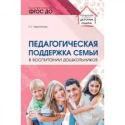 Педагогическая поддержка семьи в воспитании дошкольников. Учебно-методическое пособие