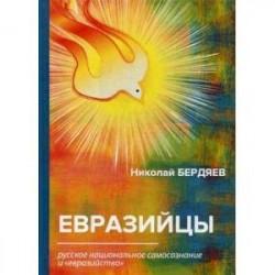 Евразийцы. Русское национальное самосознание и 'евразийство'
