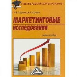 Маркетинговые исследования. Учебное пособие