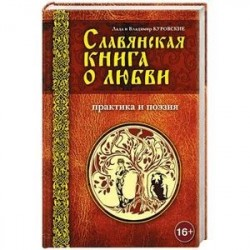 Славянская книга о любви. Практика и поэзия