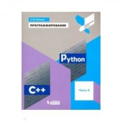 Программирование. Python. C++. Часть 4. Учебное пособие