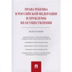 Права ребенка в РФ и проблемы их осуществления. Монография