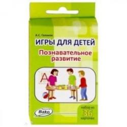 Игры для детей. Познавательное развитие. Набор из 36 карточек
