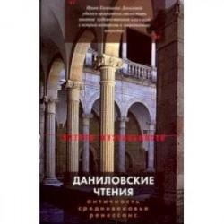 Даниловские чтения. Сборник 1