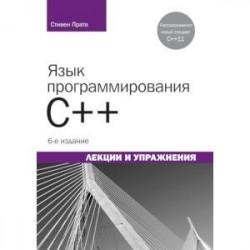 Язык программирования C++.Лекции и упражнения