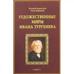 Художественные миры Ивана Тургенева
