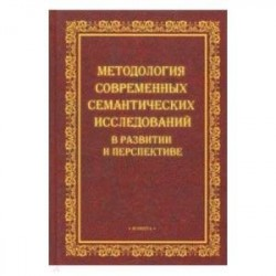 Методология современных семантических исследований
