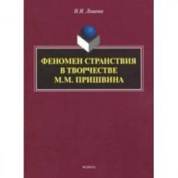 Феномен странствия в творчестве М.М. Пришвина