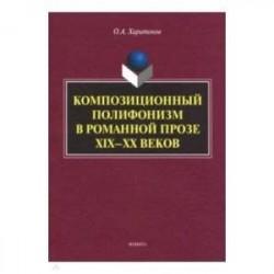 Композиционный полифонизм в романной прозе XIX-XX