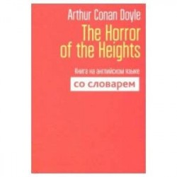 The Horror of the Heights. Книга на английском языке со словарем