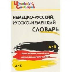 Немецко-русский, русско-немецкий словарь. ФГОС