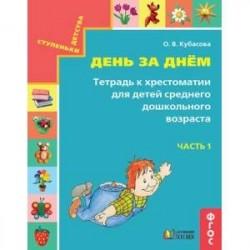 День за днём. Тетрадь к хрестоматии для детей среднего дошкольного возраста. Часть 1. ФГОС