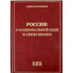 Россия: о национальной идее и связи времен