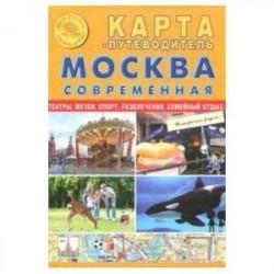 Карта складная 'Москва современная. Карта-путеводитель'