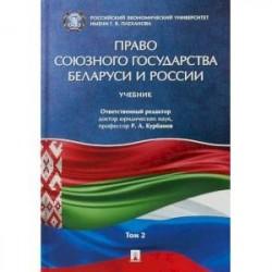 Право союзного государства Беларуси и России. Учебник. В 2-х томах. Том 2